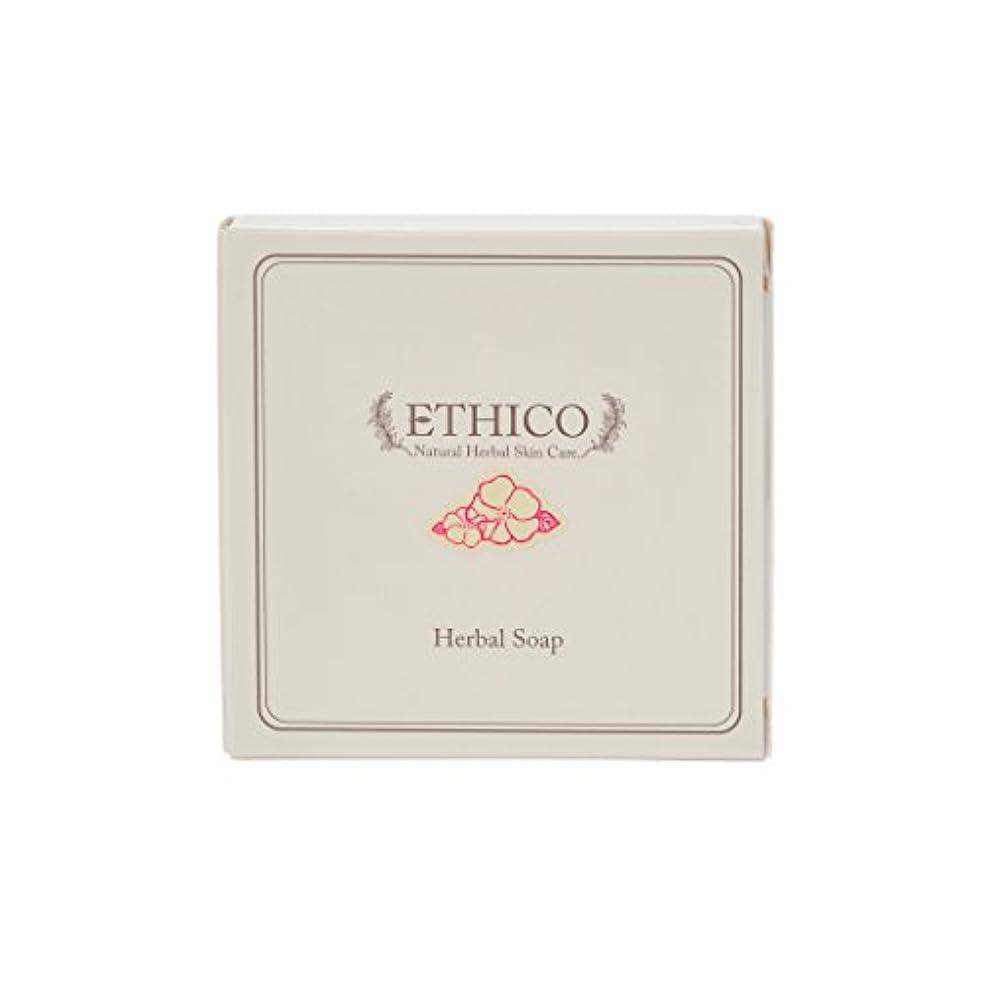 段階指定する不機嫌ETHICOハーバル洗顔石鹸 ハマナス 90g