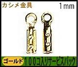 【アクセサリーパーツ・金具】カシメ・紐止め 1mm 金色(ゴールドカラー) 100コ入りサービスパック!