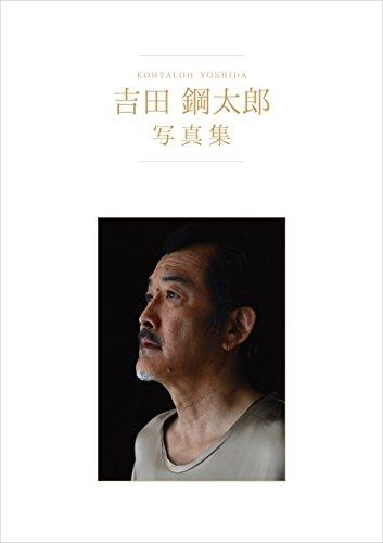 吉田鋼太郎 写真集