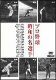 プロ野球 昭和の名選手[DVD]