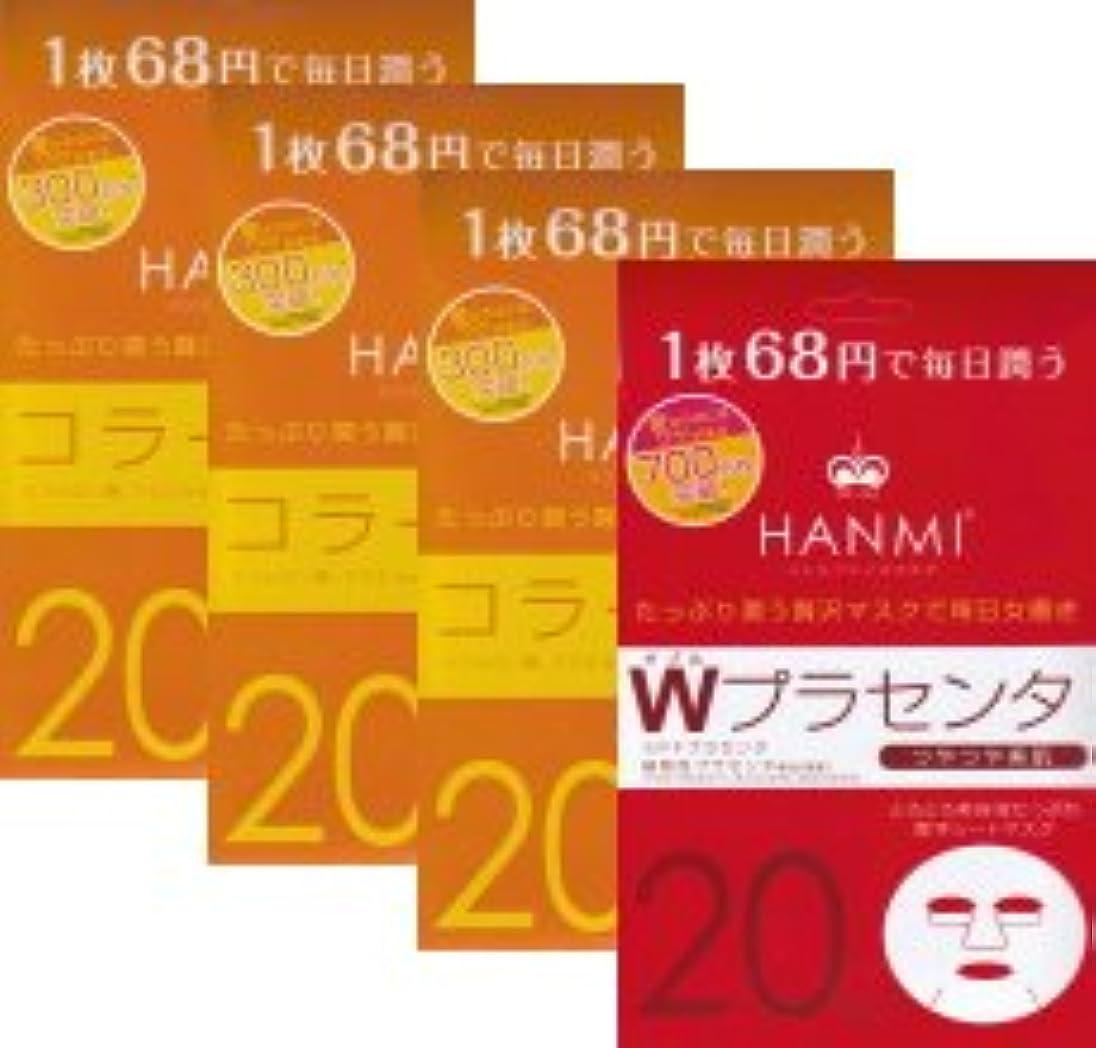 錫露骨な入場MIGAKI ハンミフェイスマスク(20枚入り)「コラーゲン×3個」「Wプラセンタ×1個」の4個セット