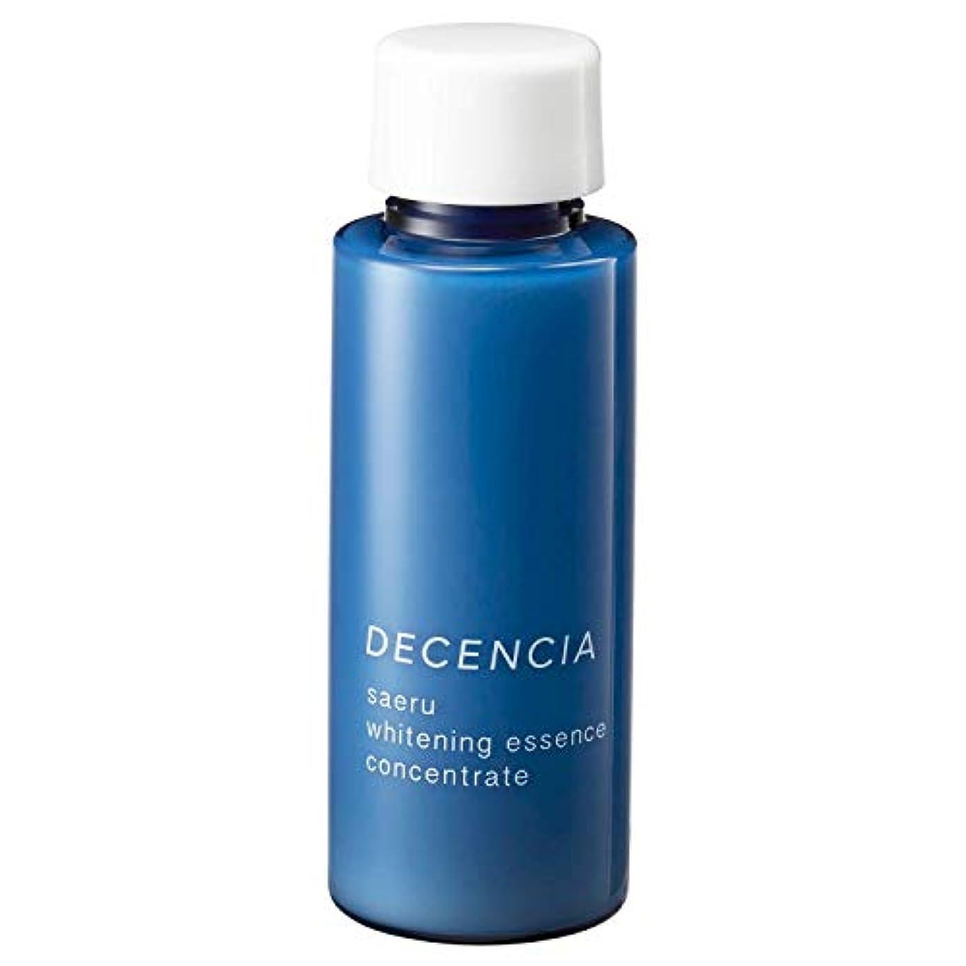 エトナ山欲求不満理想的DECENCIA(ディセンシア)サエル ホワイトニング エッセンス コンセントレート美容液詰替え用