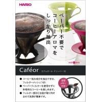 ハリオグラス カフェオールドリッパー02 CFOD-02 B・黒 【人気 おすすめ 】