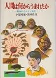 人間は何からうまれたか―動物のくらしと進化 (1981年) (ポプラ・ブックス)