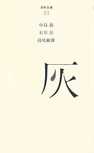 (035)灰 (百年文庫)の詳細を見る