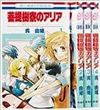 菩提樹寮のアリア ~金色のコルダシリーズ~  コミック 全4巻 完結セット