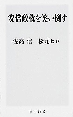 安倍政権を笑い倒す (角川新書)の詳細を見る