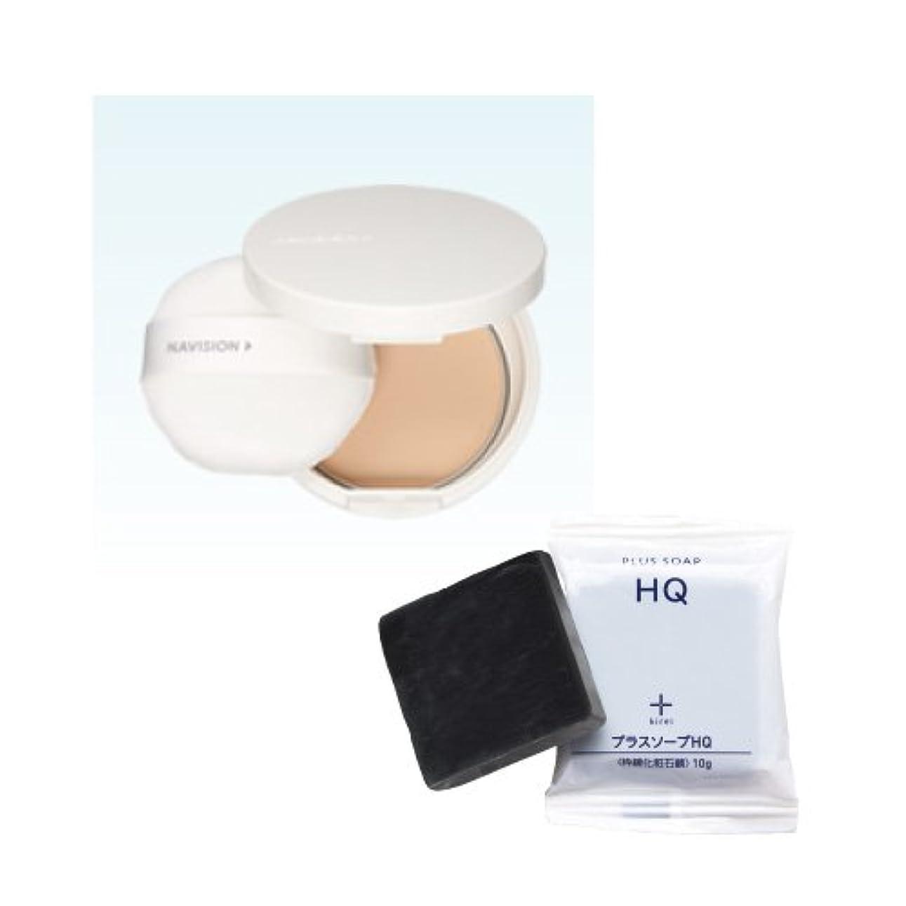 残高人気のできないナビジョン NAVISION スキンケアベール<自然な肌色> + プラスキレイ プラスソープHQミニ