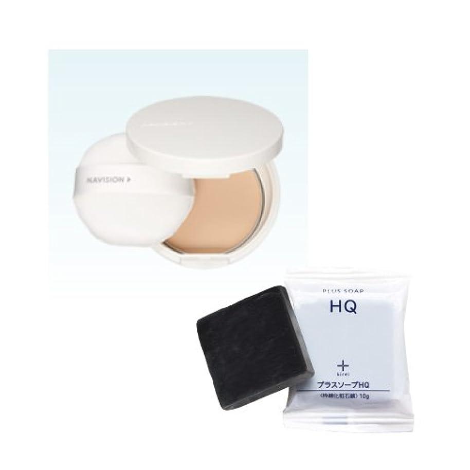 新年ゴネリル部屋を掃除するナビジョン NAVISION スキンケアベール<自然な肌色> + プラスキレイ プラスソープHQミニ