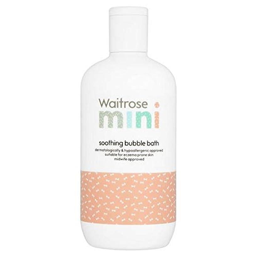 七時半版年金受給者[Waitrose ] ウェイトローズミニなだめるベビー泡風呂の400ミリリットル - Waitrose Mini Soothing Baby Bubble Bath 400ml [並行輸入品]