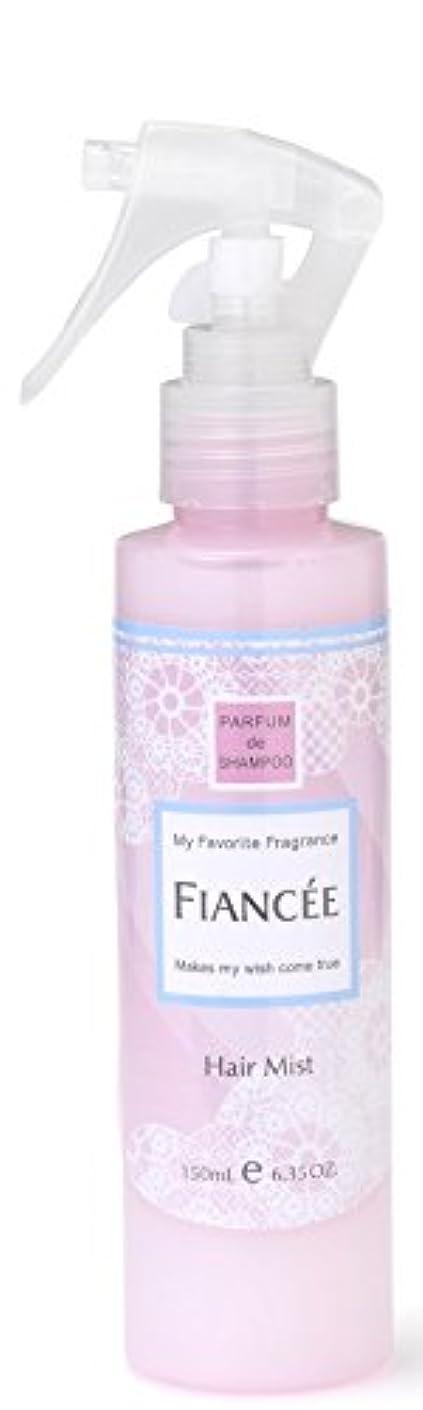 もっともらしい大声で束ねるフィアンセ フレグランスヘアミスト ピュアシャンプーの香り 150mL