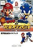 マリオ&ソニックAT北京オリンピック―任天堂公式ガイドブック Nitendo DS (ワンダーライフスペシャル NINTENDO DS任天堂公式ガイドブック)
