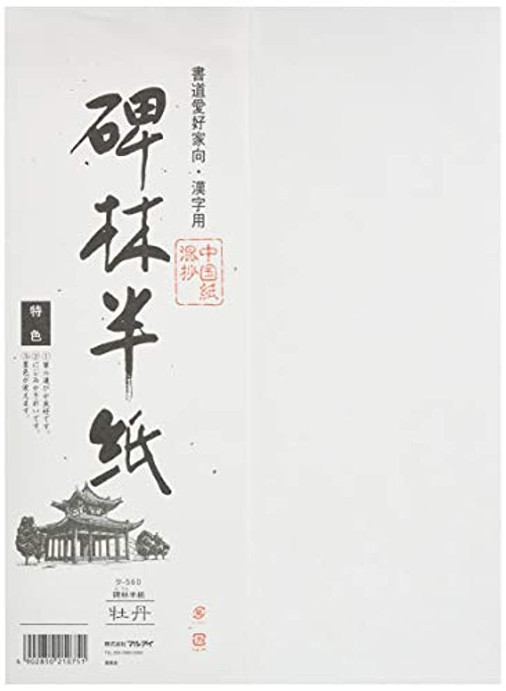連合画家肉のマルアイ 碑林半紙 牡丹 50枚入×20パック タ-560×20P