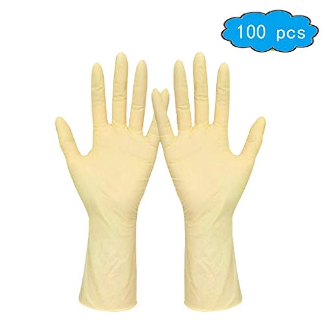 ドメイン療法友だちラテックスグローブパウダーフリー/使い捨て食品準備調理用グローブ/キッチンフードサービスクリーニンググローブ(大)100手袋、非滅菌使い捨て安全手袋 (Color : Beige, Size : S)