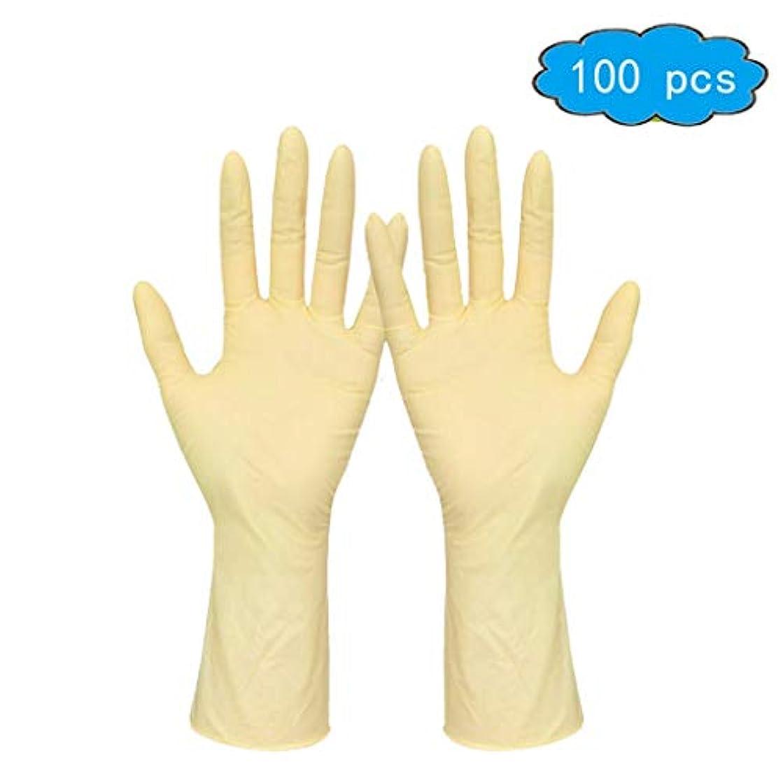 どんなときも不可能な座るラテックスグローブパウダーフリー/使い捨て食品準備調理用グローブ/キッチンフードサービスクリーニンググローブ(大)100手袋、非滅菌使い捨て安全手袋 (Color : Beige, Size : S)