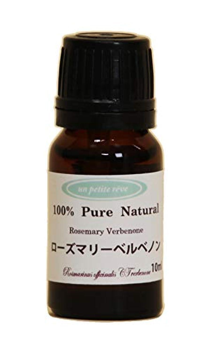 同盟労苦恐ろしいローズマリーベルベノン  10ml 100%天然アロマエッセンシャルオイル(精油)