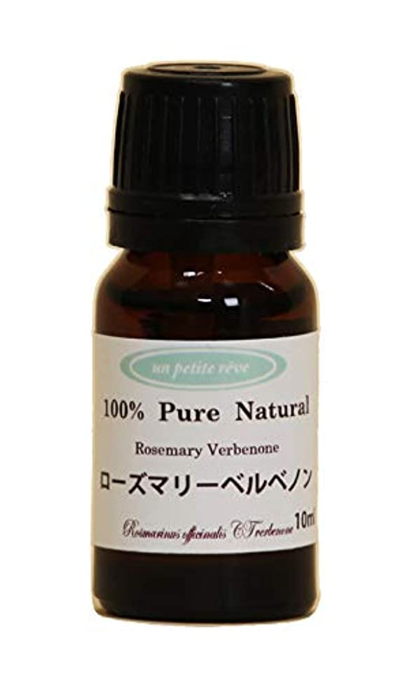 持続的作り上げる遊具ローズマリーベルベノン  10ml 100%天然アロマエッセンシャルオイル(精油)