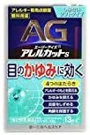 【第2類医薬品】エージーアイズアレルカットS 13mL ×2 ※セルフメディケーション税制対象商品