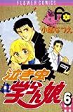 泣き虫学らん娘 6 (フラワーコミックス)