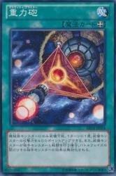 重力砲 【N】 ABYR-JP054-N [遊戯王カード]《アビス・ライジング》