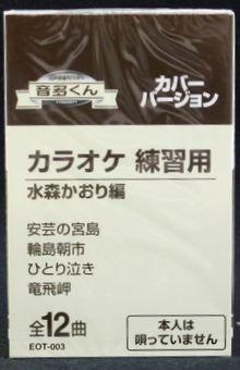 カセットテープ 音多くん 水森かおり編 カラオケ練習用...