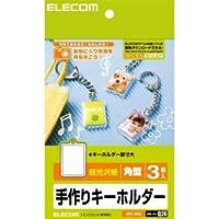 (9個まとめ売り) エレコム キーホルダー作成キット/角型 EDT-KH2