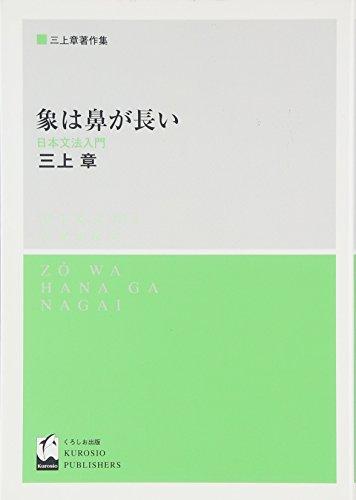 象は鼻が長い—日本文法入門 (三上章著作集)