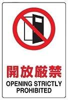 JIS規格安全標識 開放厳禁 ステッカー(中サイズ) 300×200mm 803-082