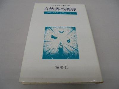 自然界の調律―昆虫・赤外線・太陽エネルギー (1980年)