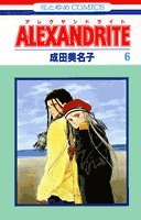 Alexandrite (6) (花とゆめCOMICS)の詳細を見る
