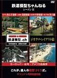 鉄道模型ちゃんねる シーズンII ジオラマ・レイアウト篇 [DVD]