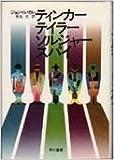 ティンカー・テイラー・ソルジャー・スパイ (1975年) (Hayakawa novels)