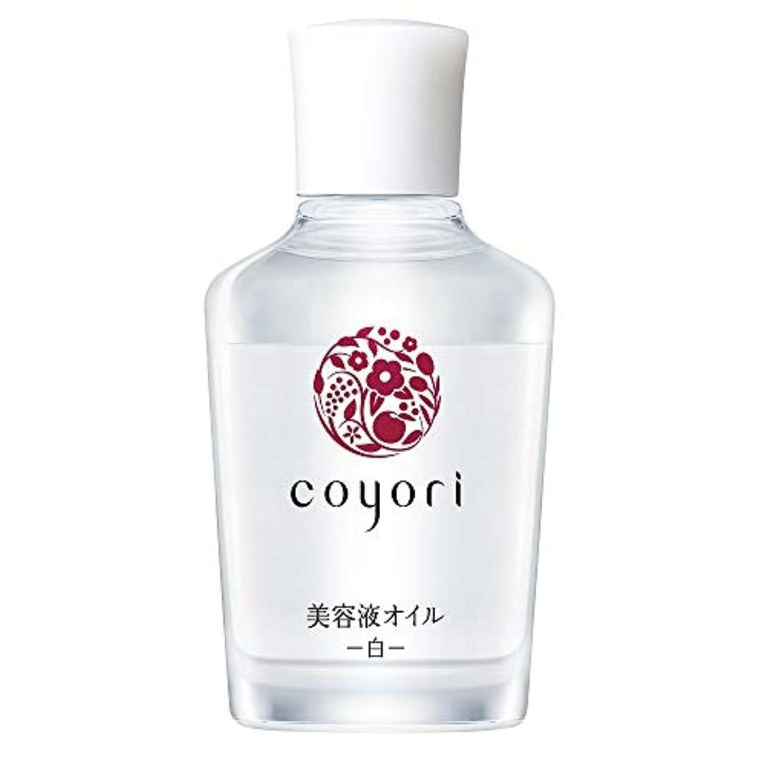 少なくとも年金受給者仮説[公式] コヨリ 美容液オイル-白- 40mL 大容量 無添加[高機能 自然派 エイジングケア 乾燥肌 敏感肌 くすみ 乾燥 小じわ 対策用 もっちり ハリ ツヤ フェイスオイル ]