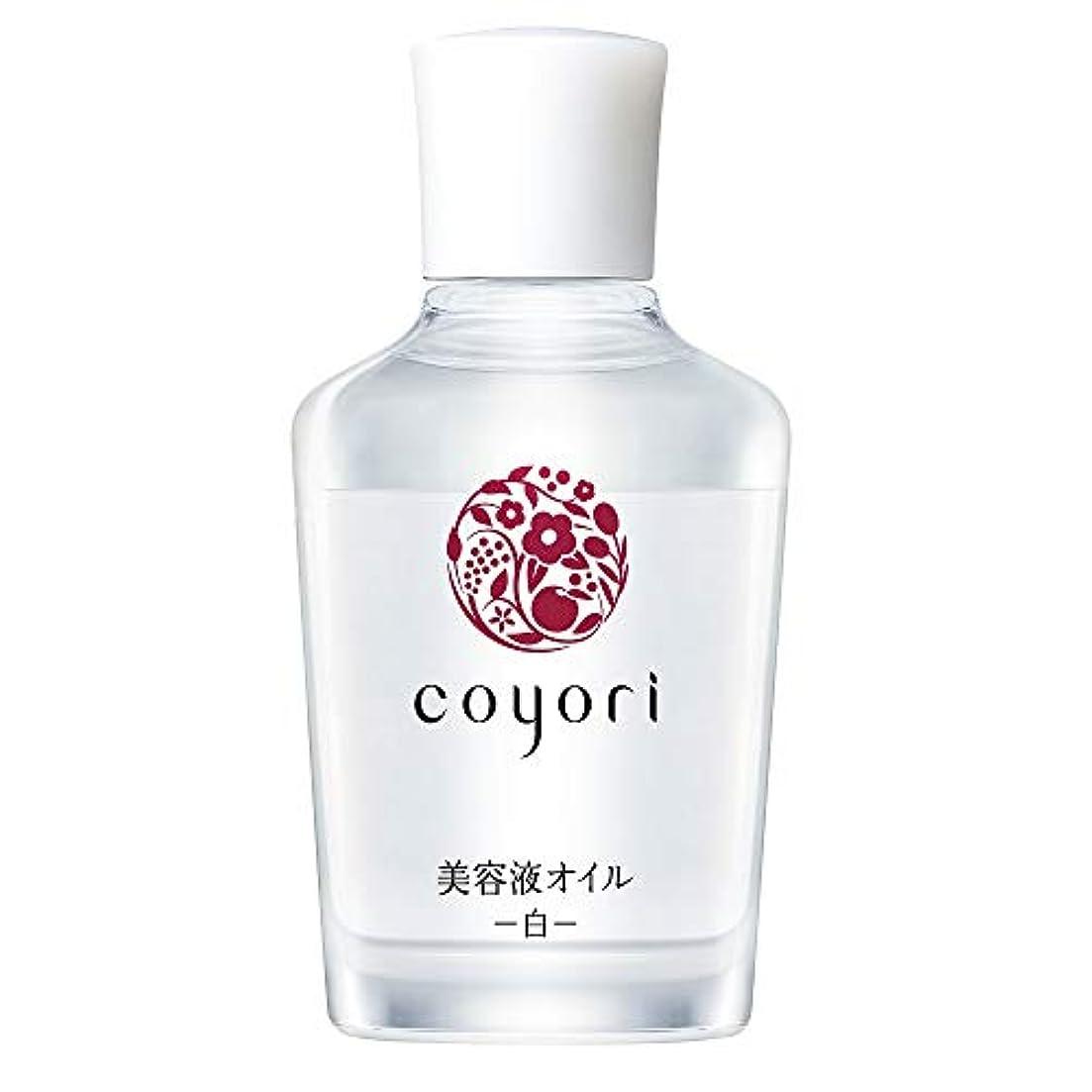 バンドル動的うっかり[公式] コヨリ 美容液オイル-白- 40mL 大容量 無添加[高機能 自然派 エイジングケア 乾燥肌 敏感肌 くすみ 乾燥 小じわ 対策用 もっちり ハリ ツヤ フェイスオイル ]