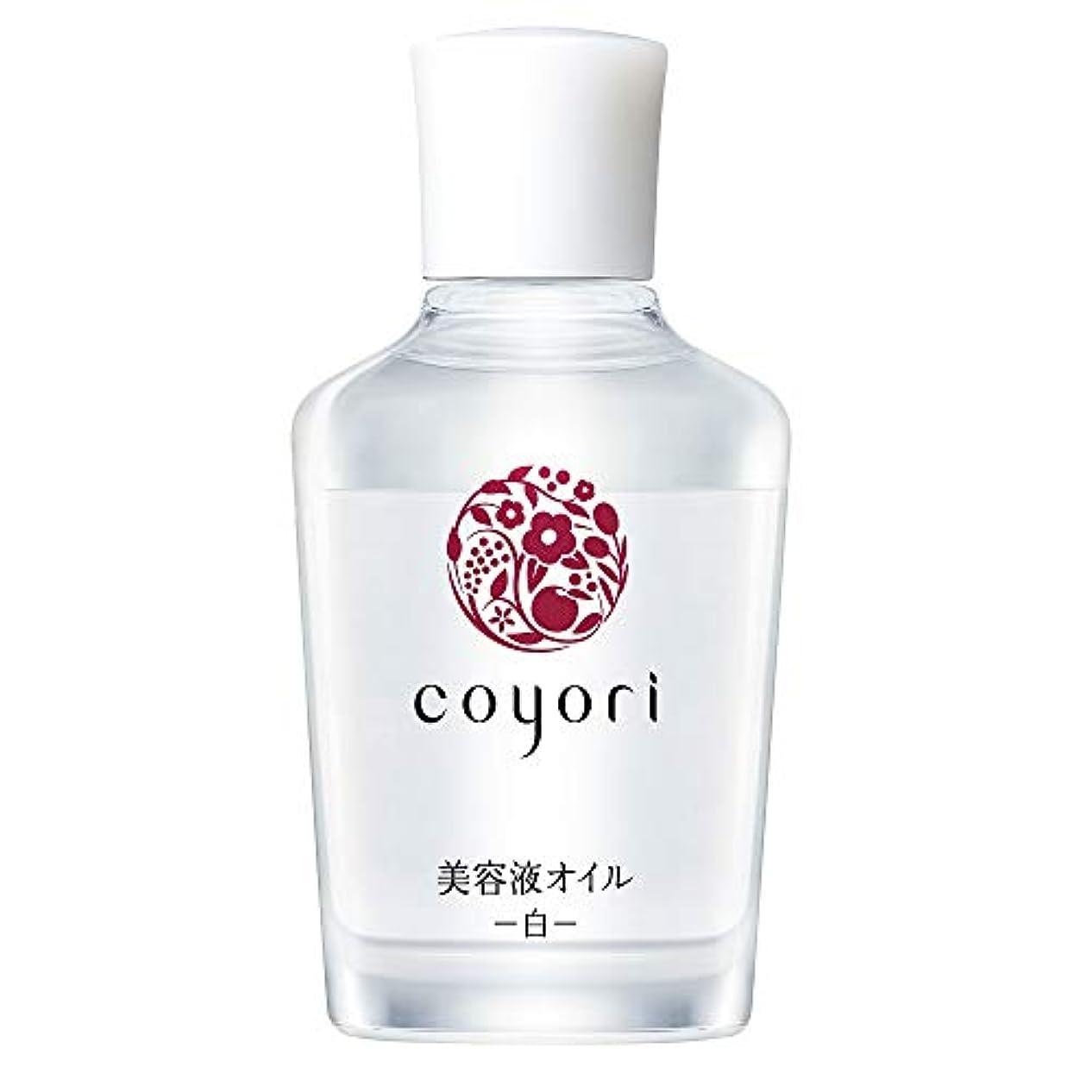 囲い短命り[公式] コヨリ 美容液オイル-白- 40mL 大容量 無添加[高機能 自然派 エイジングケア 乾燥肌 敏感肌 くすみ 乾燥 小じわ 対策用 もっちり ハリ ツヤ フェイスオイル ]