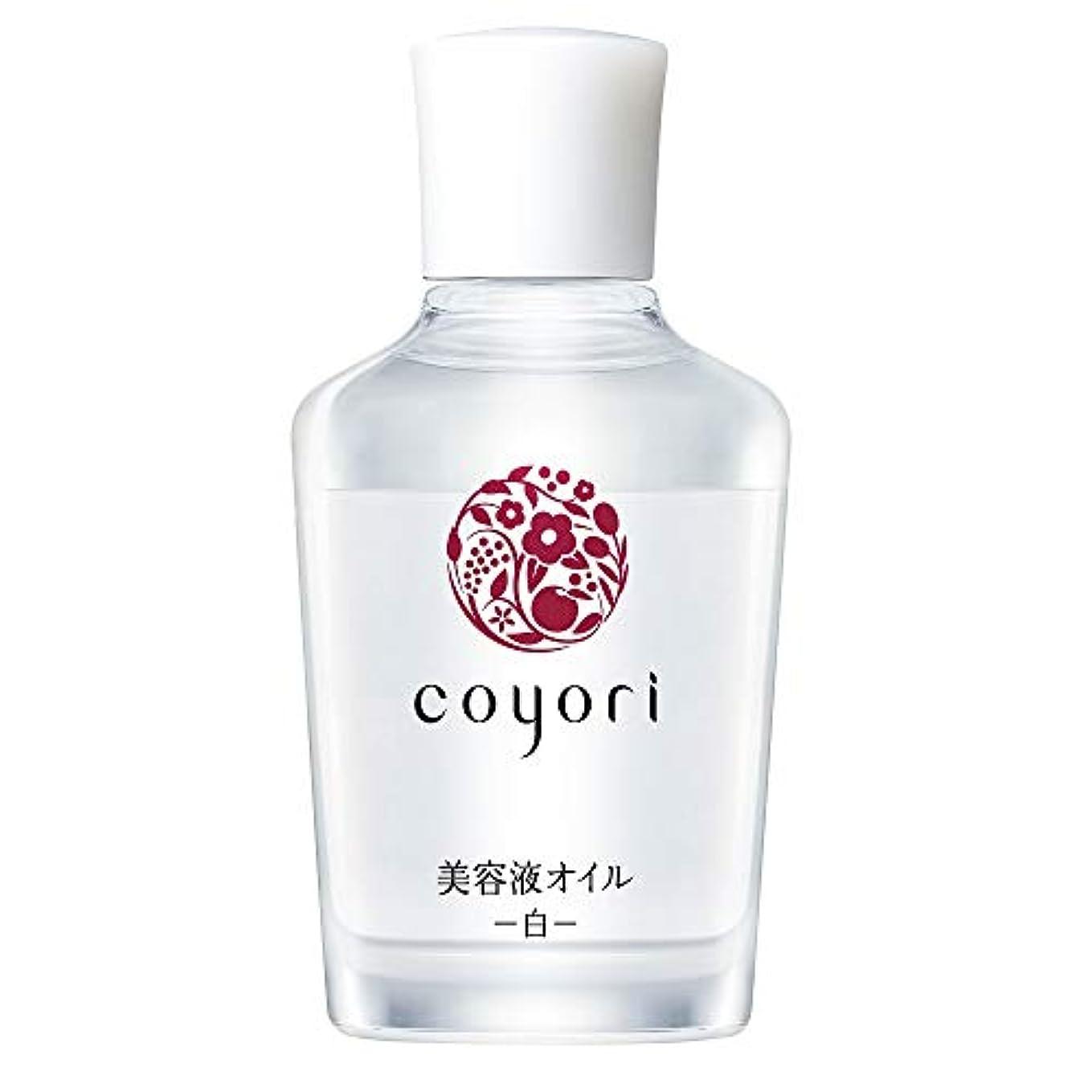 ケニア中でサーキュレーション[公式] コヨリ 美容液オイル-白- 40mL 大容量 無添加[高機能 自然派 エイジングケア 乾燥肌 敏感肌 くすみ 乾燥 小じわ 対策用 もっちり ハリ ツヤ フェイスオイル ]