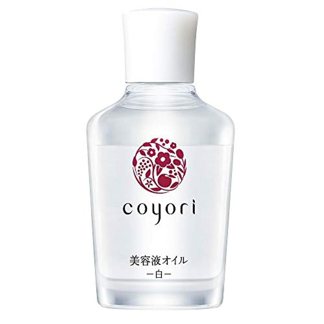 しないでください申し立てスーダン[公式] コヨリ 美容液オイル-白- 40mL 大容量 無添加[高機能 自然派 エイジングケア 乾燥肌 敏感肌 くすみ 乾燥 小じわ 対策用 もっちり ハリ ツヤ フェイスオイル ]