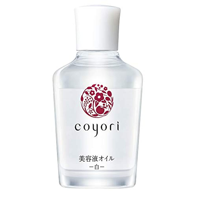次へフレットレモン[公式] コヨリ 美容液オイル-白- 40mL 大容量 無添加[高機能 自然派 エイジングケア 乾燥肌 敏感肌 くすみ 乾燥 小じわ 対策用 もっちり ハリ ツヤ フェイスオイル ]