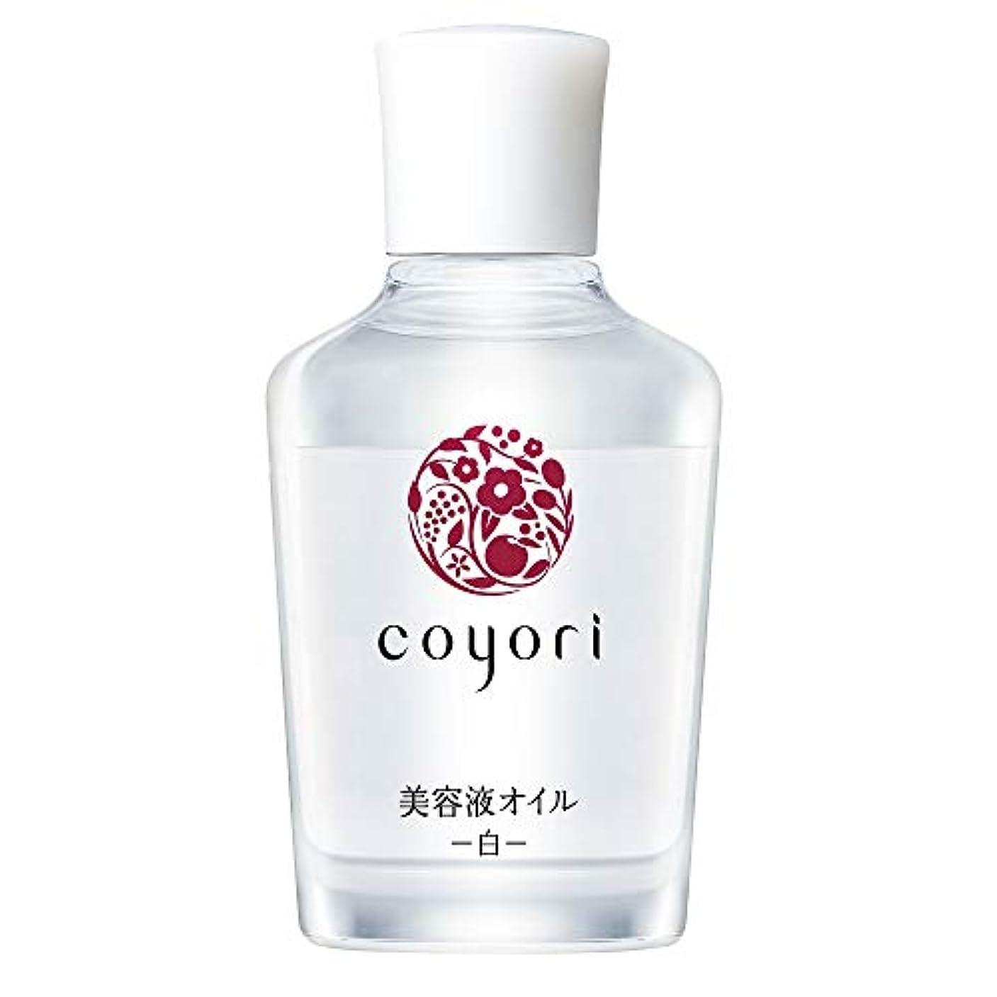 ビタミン血統グリーンランド[公式] コヨリ 美容液オイル-白- 40mL 大容量 無添加[高機能 自然派 エイジングケア 乾燥肌 敏感肌 くすみ 乾燥 小じわ 対策用 もっちり ハリ ツヤ フェイスオイル ]