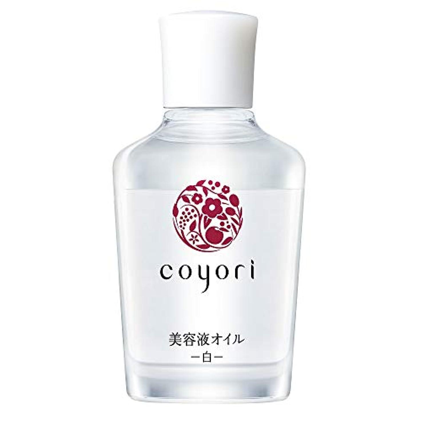 失敗安定見えない[公式] コヨリ 美容液オイル-白- 40mL 大容量 無添加[高機能 自然派 エイジングケア 乾燥肌 敏感肌 くすみ 乾燥 小じわ 対策用 もっちり ハリ ツヤ フェイスオイル ]