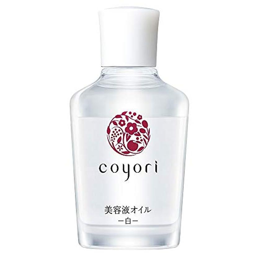 刺す勧める手当[公式] コヨリ 美容液オイル-白- 40mL 大容量 無添加[高機能 自然派 エイジングケア 乾燥肌 敏感肌 くすみ 乾燥 小じわ 対策用 もっちり ハリ ツヤ フェイスオイル ]