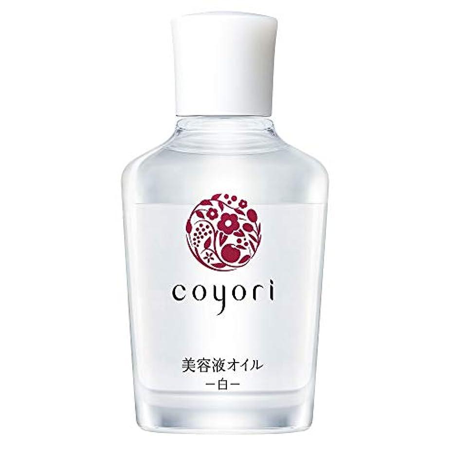 無心輝度ジャンル[公式] コヨリ 美容液オイル-白- 40mL 大容量 無添加[高機能 自然派 エイジングケア 乾燥肌 敏感肌 くすみ 乾燥 小じわ 対策用 もっちり ハリ ツヤ フェイスオイル ]