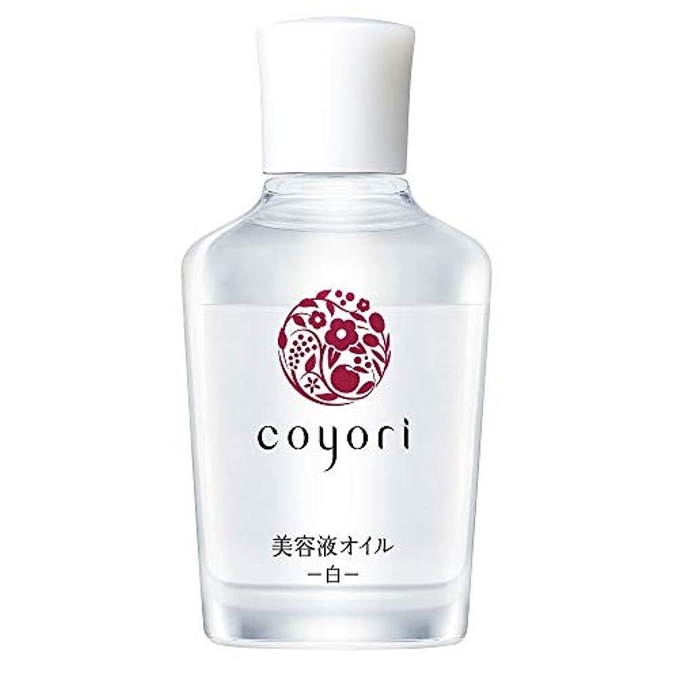 なので松フルーティー[公式] コヨリ 美容液オイル-白- 40mL 大容量 無添加[高機能 自然派 エイジングケア 乾燥肌 敏感肌 くすみ 乾燥 小じわ 対策用 もっちり ハリ ツヤ フェイスオイル ]