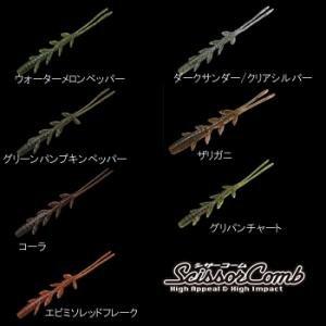 JACKALL/ジャッカル Scissor Comb/シザーコーム 3.8inch