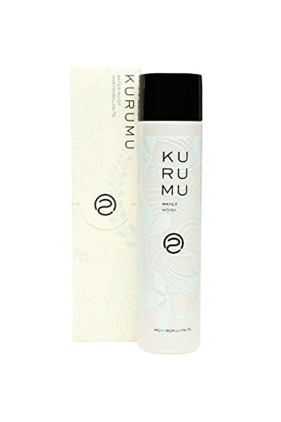 蒸発日付付きびっくりするKURUMUウォーターモイスト〈化粧水〉150ml