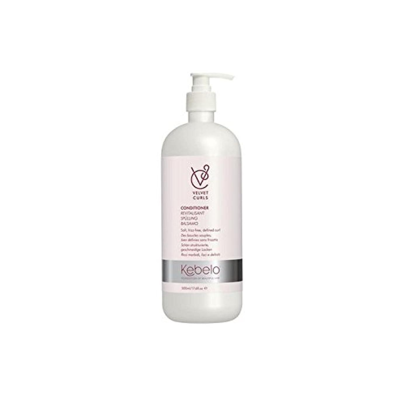 グラフィックコンバーチブル不健康Kebelo Velvet Curls Conditioner (500ml) (Pack of 6) - ベルベットのカールコンディショナー(500ミリリットル) x6 [並行輸入品]