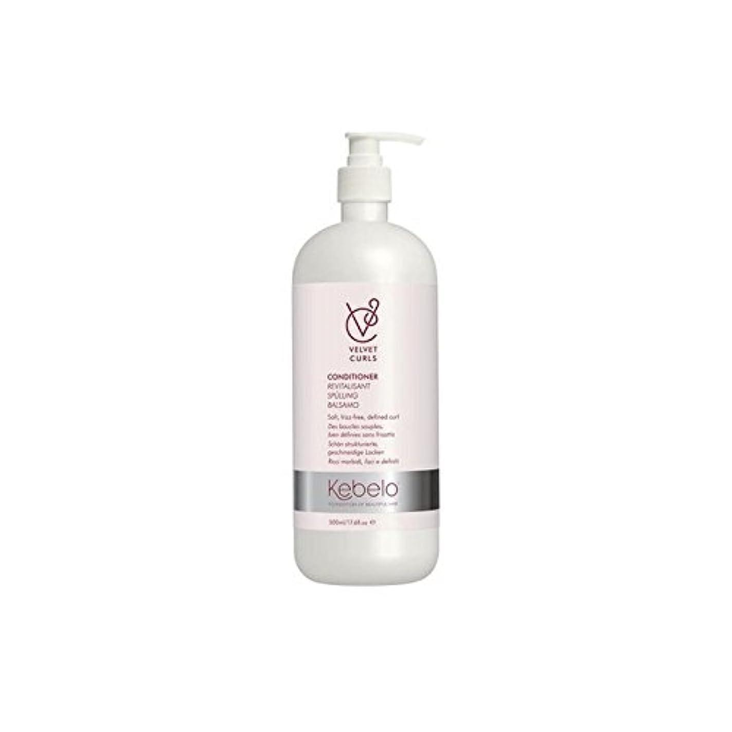 相手オピエート等々Kebelo Velvet Curls Conditioner (500ml) (Pack of 6) - ベルベットのカールコンディショナー(500ミリリットル) x6 [並行輸入品]