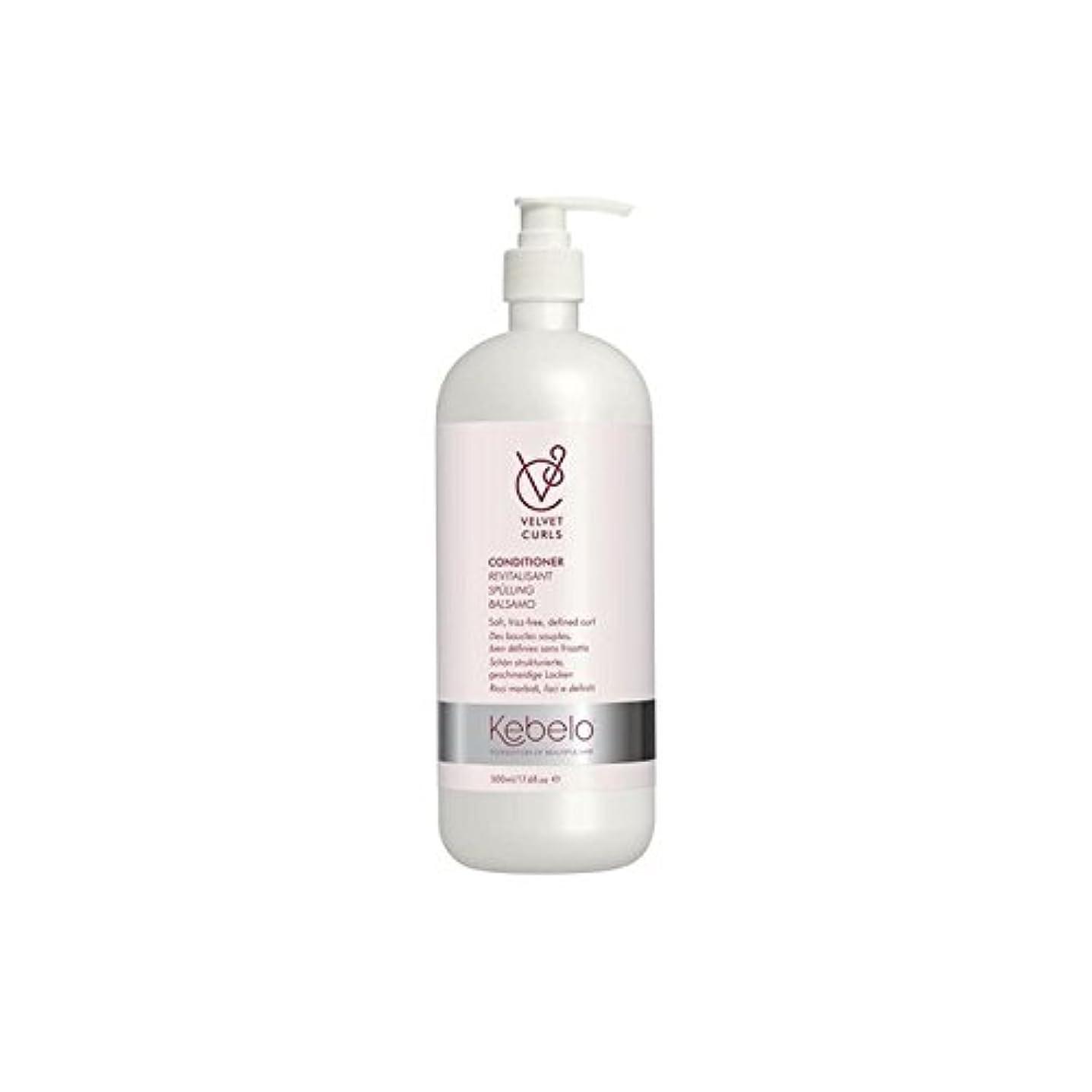 支援休みパックKebelo Velvet Curls Conditioner (500ml) (Pack of 6) - ベルベットのカールコンディショナー(500ミリリットル) x6 [並行輸入品]
