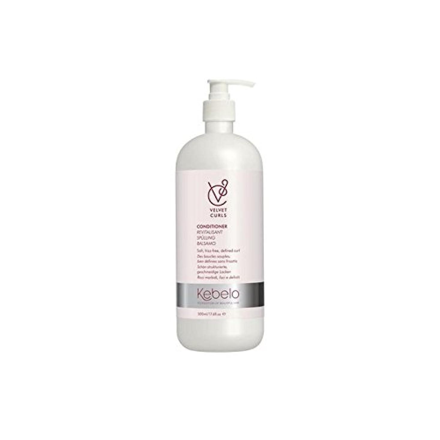 感じかごジャンクションKebelo Velvet Curls Conditioner (500ml) (Pack of 6) - ベルベットのカールコンディショナー(500ミリリットル) x6 [並行輸入品]