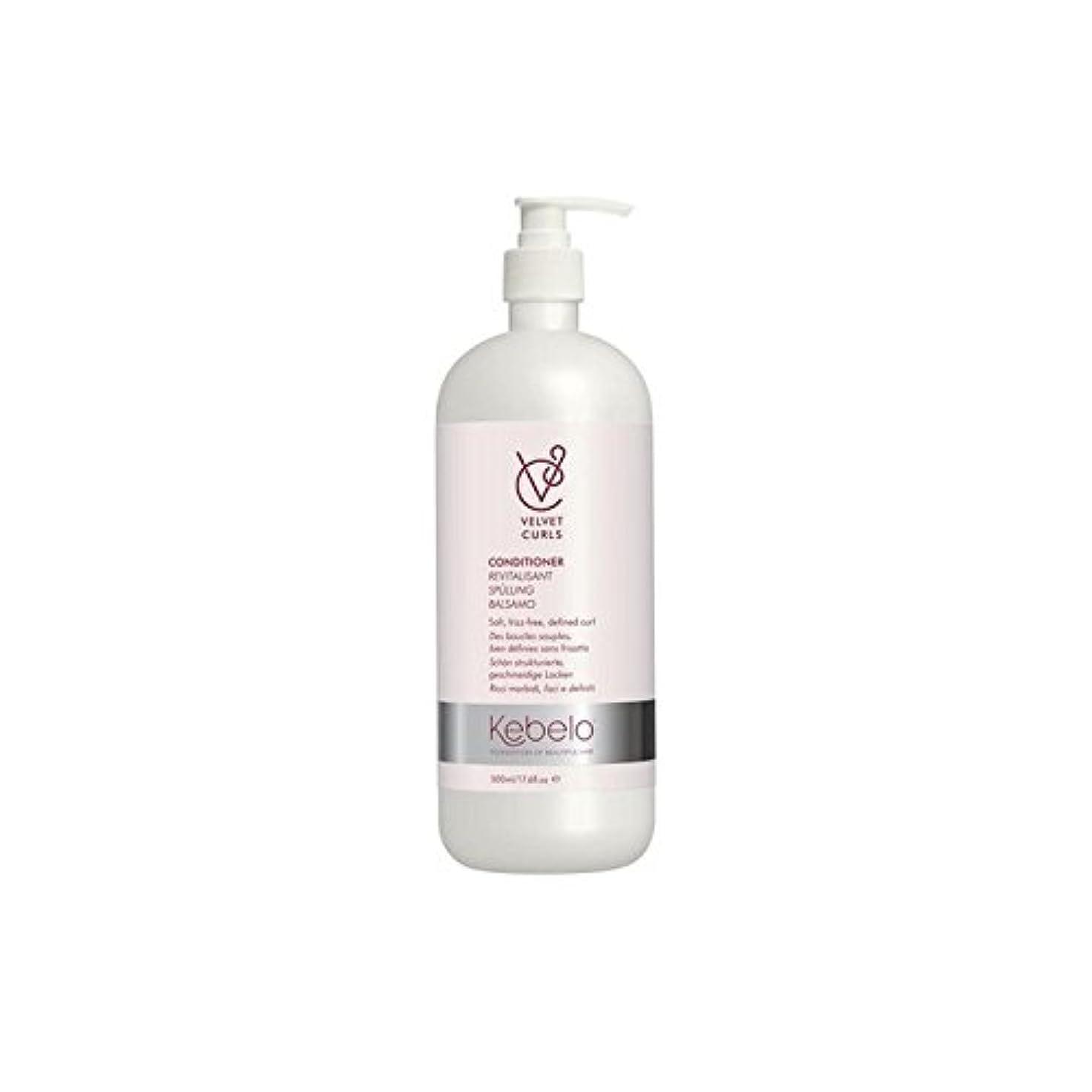 気づく仲良しブレスKebelo Velvet Curls Conditioner (500ml) - ベルベットのカールコンディショナー(500ミリリットル) [並行輸入品]